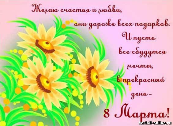 От всей чистой души поздравляем вас с 8 марта. Желаем вам здоровь…